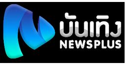 NEWSPLUS : สำนักข่าวนิวส์พลัส ออนไลน์ เที่ยงตรง ทุกมุมมองข่าว กระชับ ฉับไว