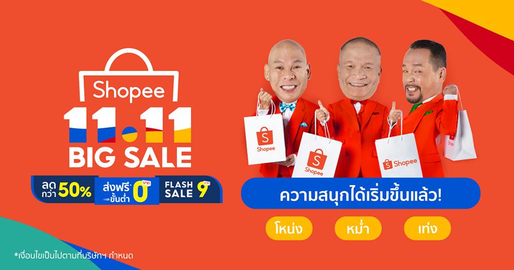 KV Shopee 1.11 Big Sale Campaign Ambassadors