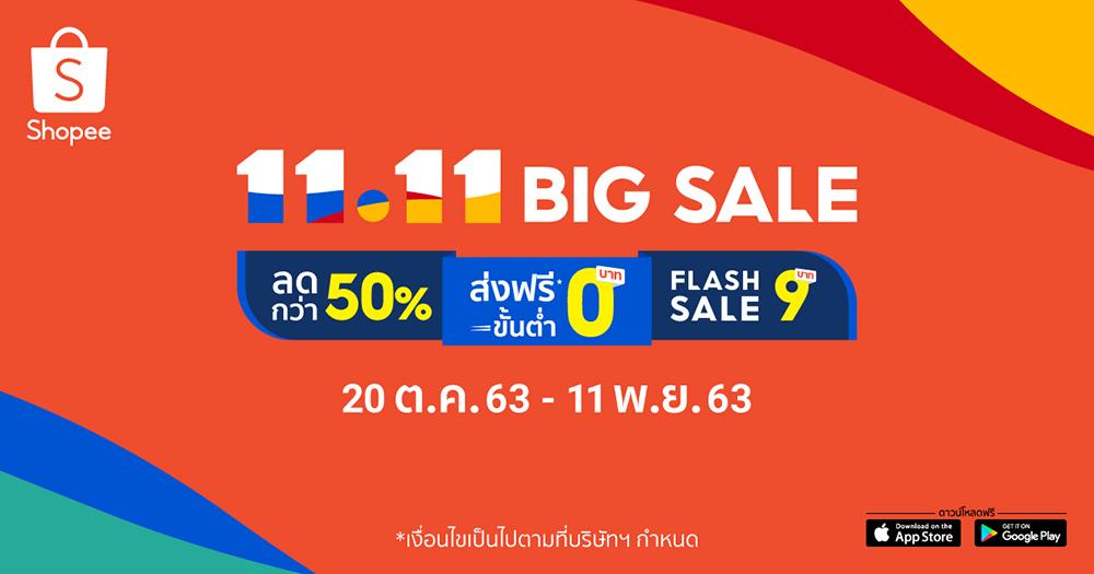 KV Shopee 1.11 Big Sale Promotions