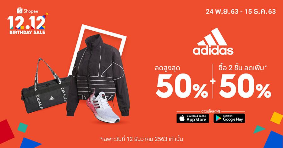Adidas x Shopee 12.12 Birthday Sale