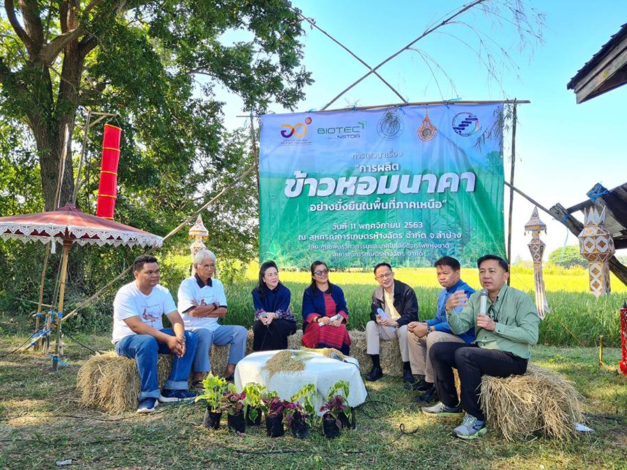 Pic วงเสวนาของนักวิจัยและเกษตรกร