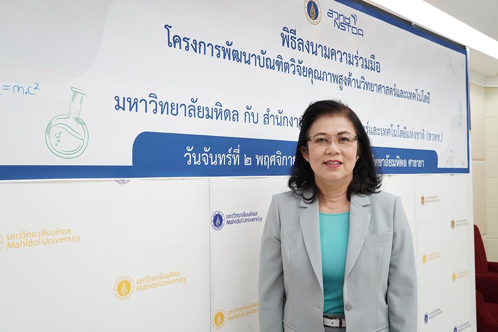 Pic 2 ดร.ชฎามาศ ธุวะเศรษฐกุล รองผู้อำนวยการ สวทช.