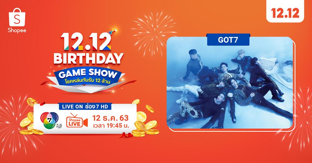 Shopee 12.12 Birthday Game Show