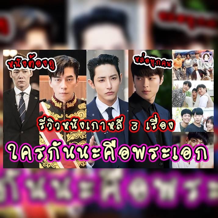 รีวิวซีรีส์เกาหลี11 1