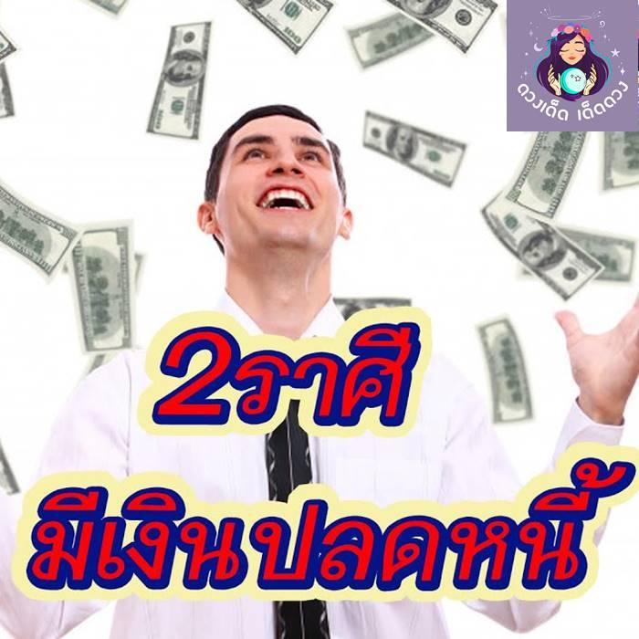 ดวงปลดหนี้020264 1