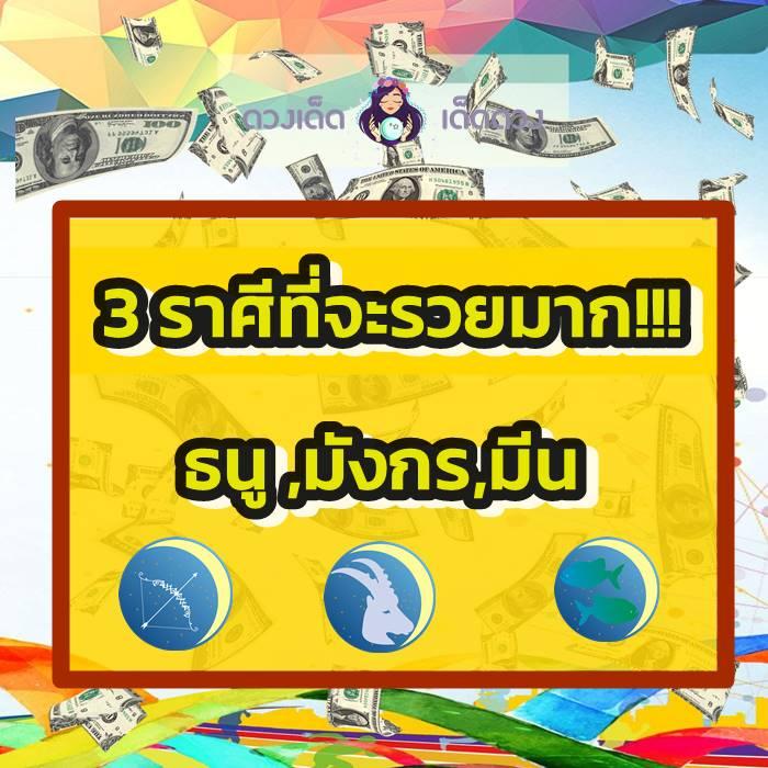 3ราศีรวย 1