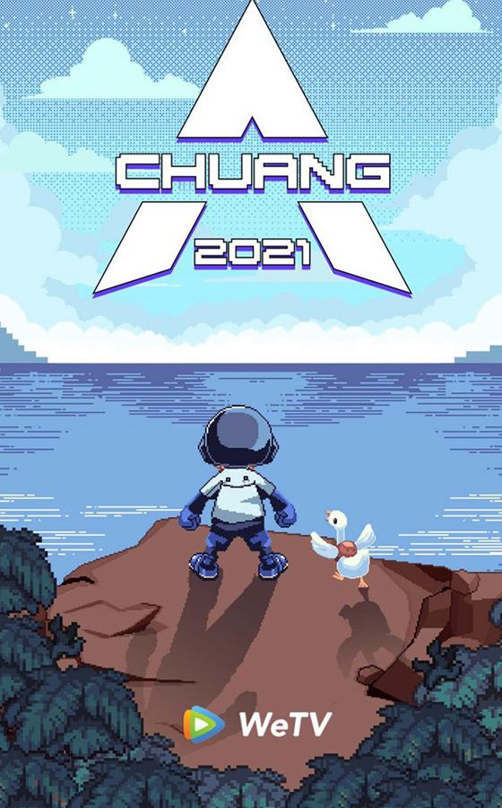WeTV CHUANG 2021 KV