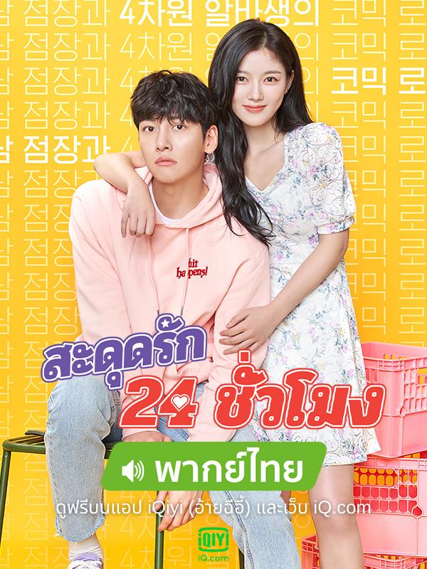 สะดุดรัก 24 ชม พากย์ไทย 1