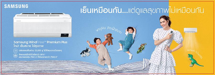 Samsung ac WindFree KV 1