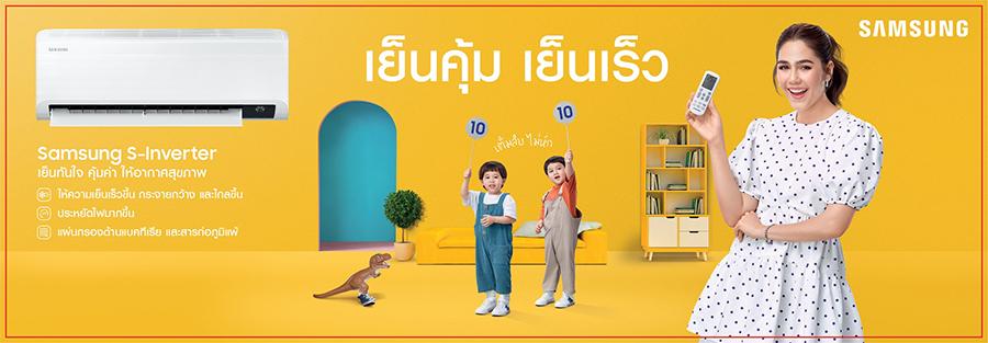 TC Samsung ac S Inverter 50x17M 01 1