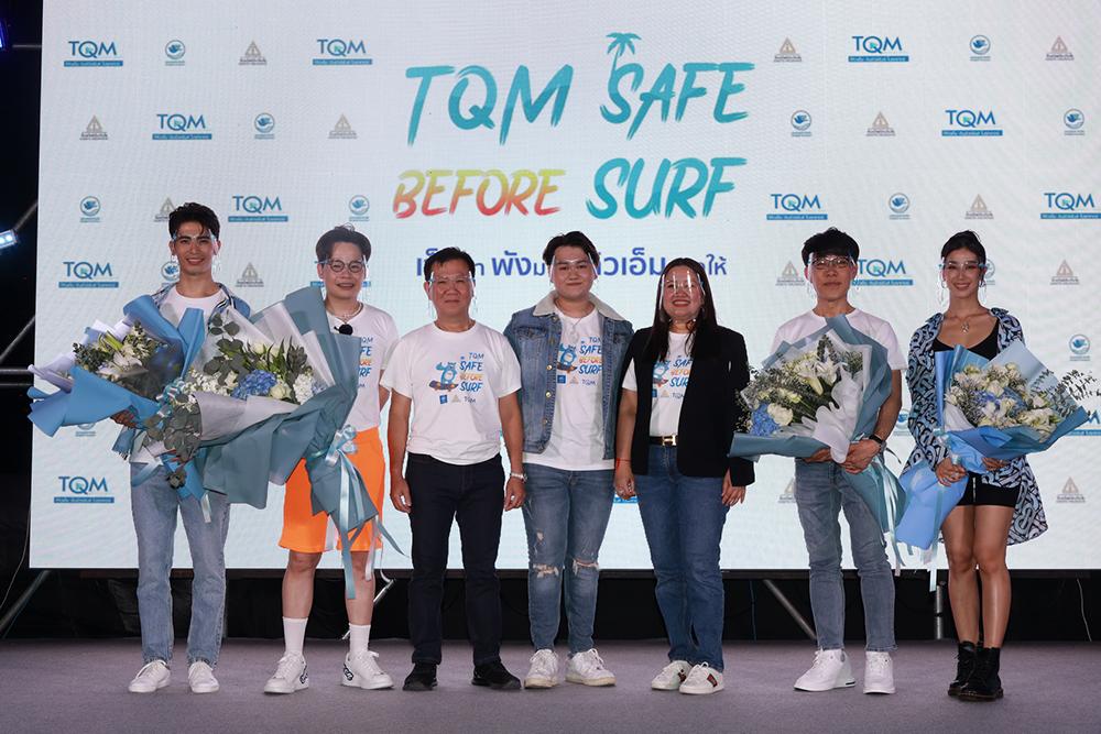 ภาพประกอบ บรรยากาศเปิดตัวประกันภัย Safe before surf 1 1