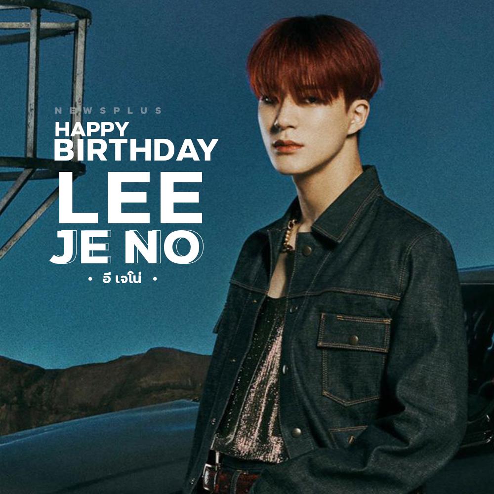 อี เจโน่ Lee Je No