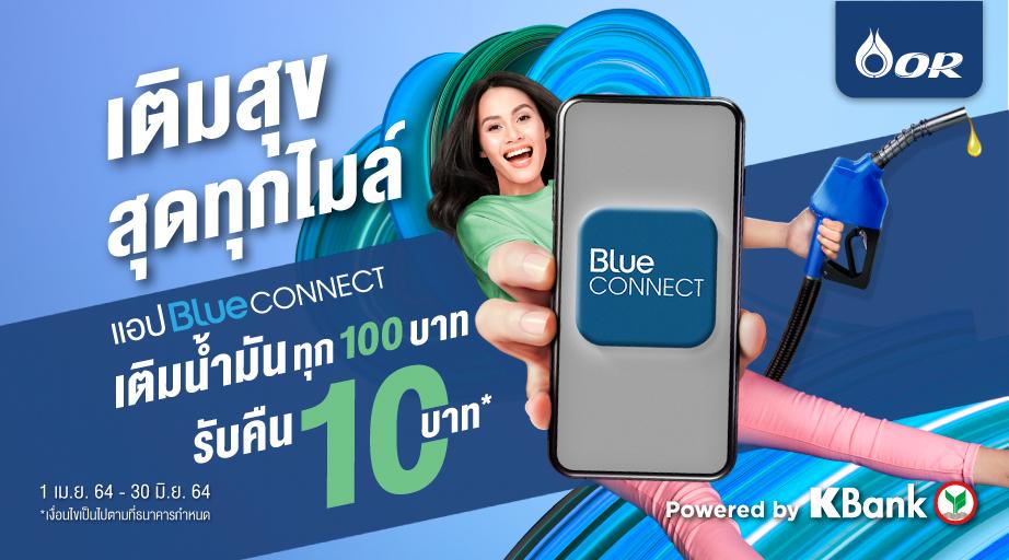 BlueC OilPro TW 1