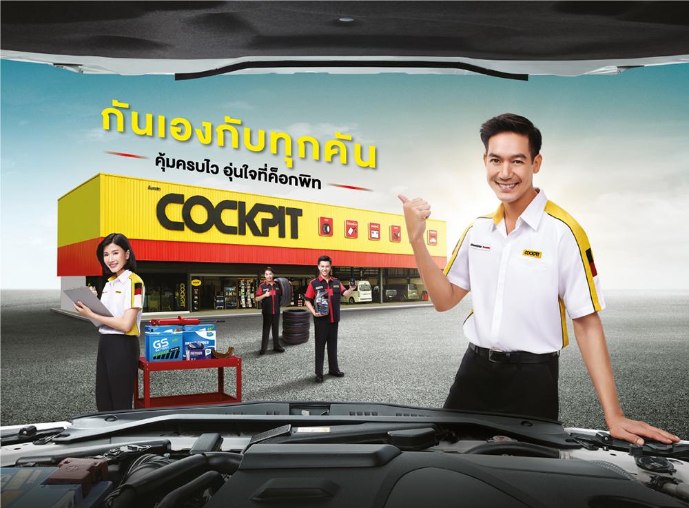 COCKPIT KV Online 1
