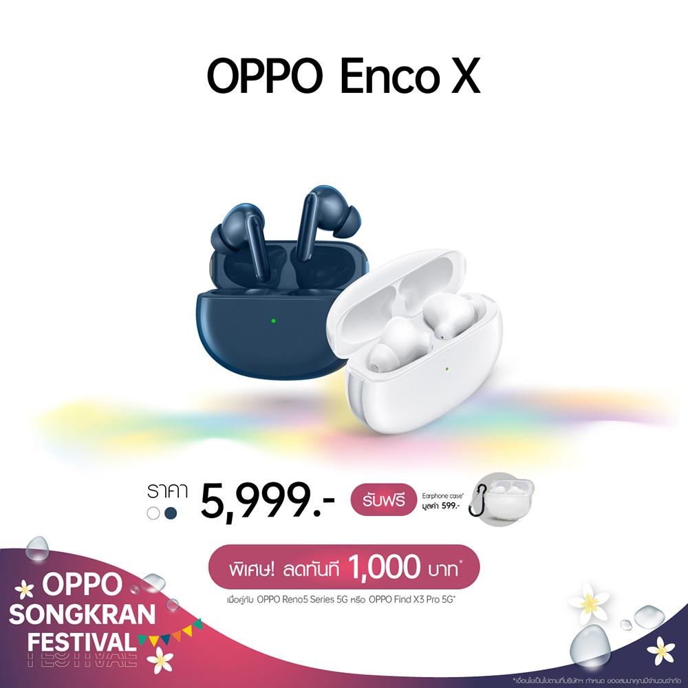 OPPO Songkran Festival Promotion3
