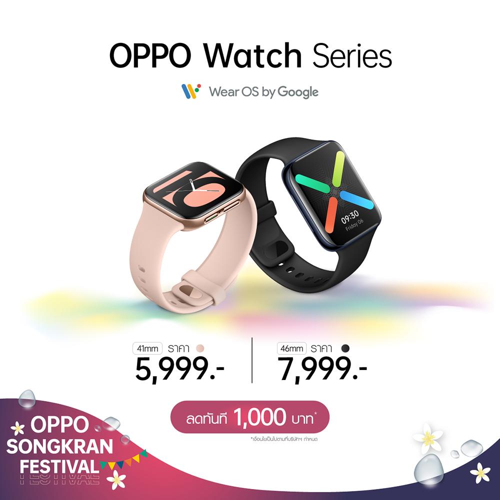 OPPO Songkran Festival Promotion4