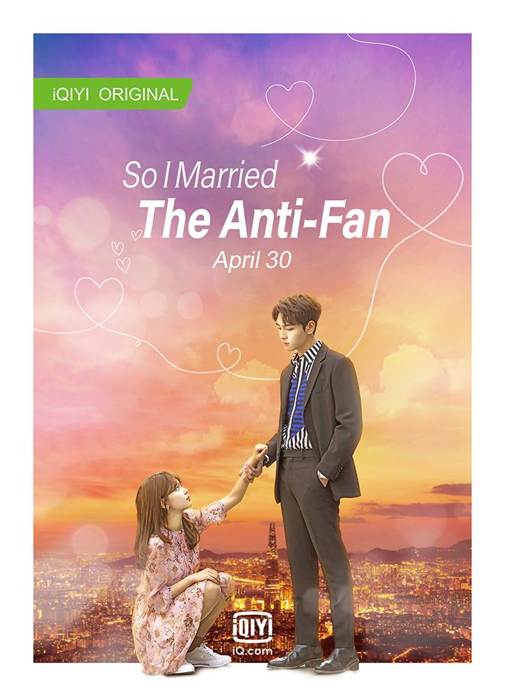 Antifan Main Poster3 WhoJoonGeunYoung date
