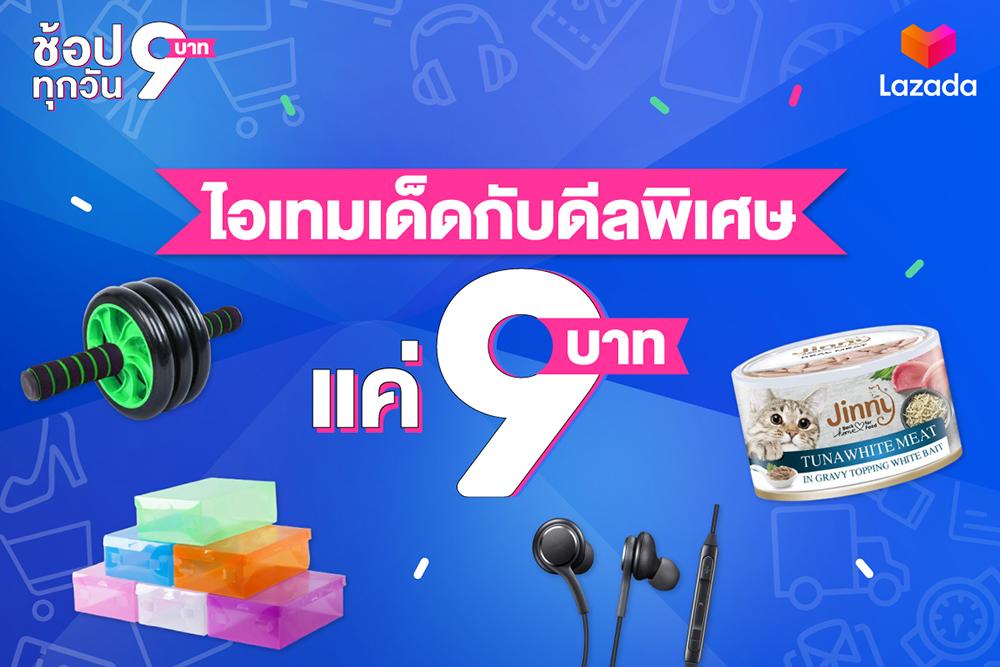 Shop 9THB 1