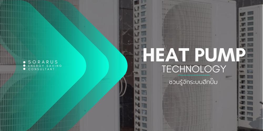 Sorarus Heat Pump Thumbnail 1