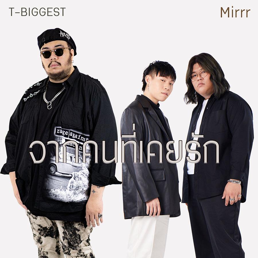 TBIGftMirrr01