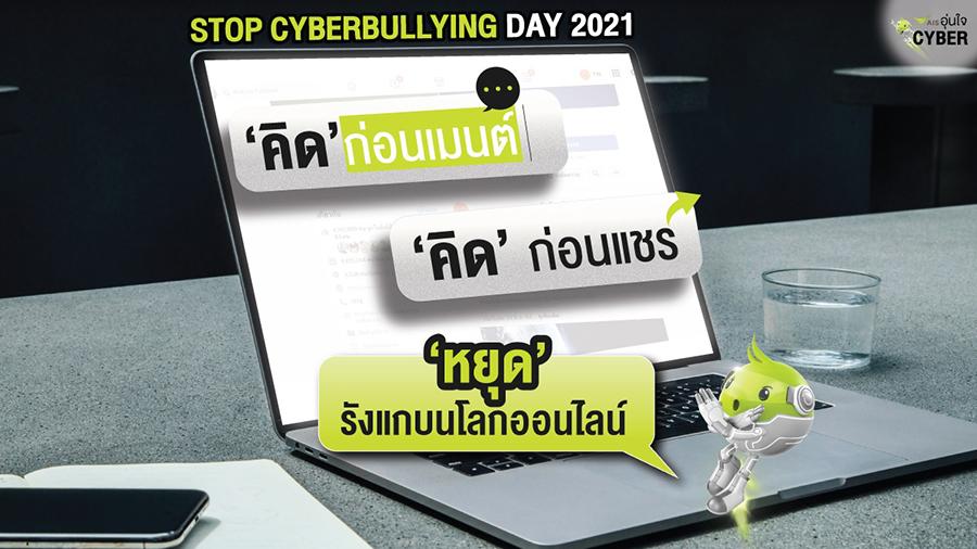 ภาพประกอบ AIS Stop Cyberbullying 2021 1