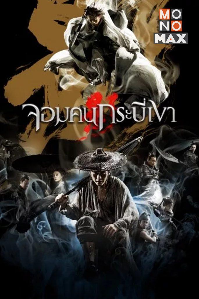 12.โปสเตอร์ภาพยนตร์จีน Shadow จอมคนกระบี่เงา