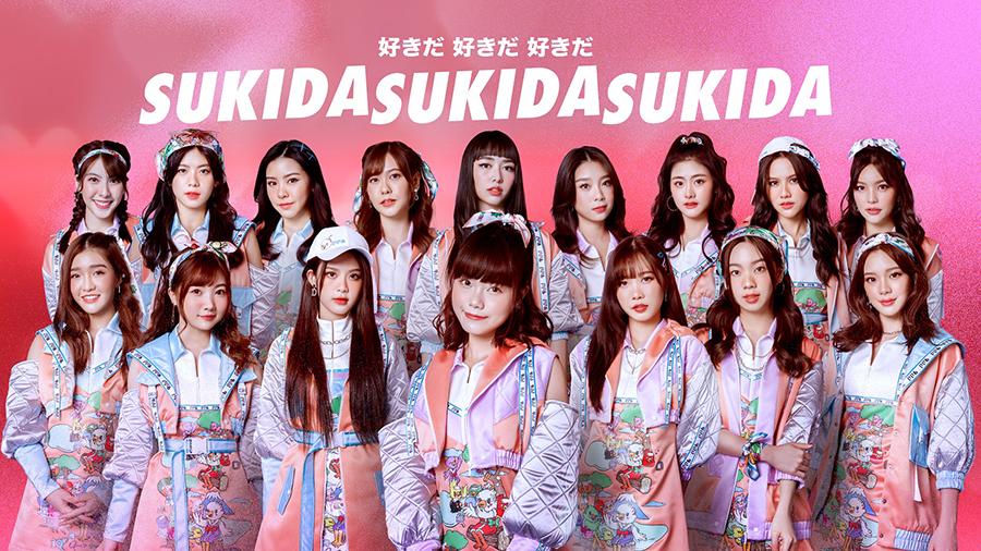 Sukida Sukida Sukida ชอบเธอนะ 1