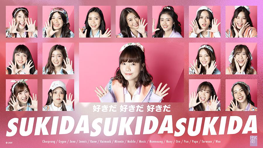 ภาพประกอบเพลง Sukida