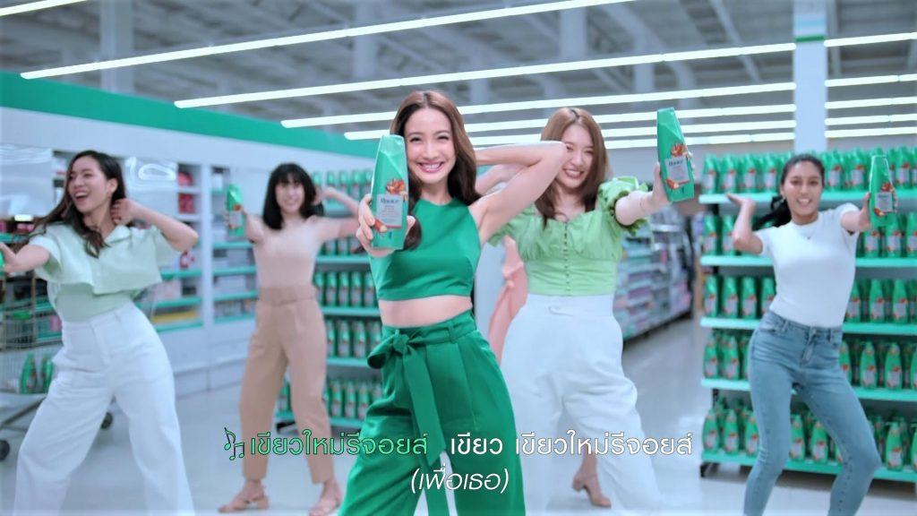 มิวสิควีดีโอ รีจอยส์สีเขียวใหม่ 1