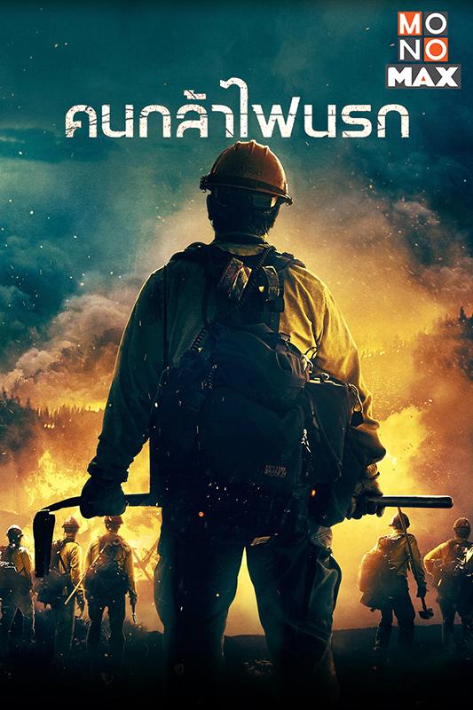11.ภาพยนตร์ คนกล้าไฟนรก ONLY THE BRAVE GRANITE MOUNTAIN NO EXIT 1