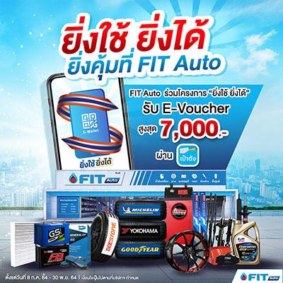 FIT Auto 202107 Single ยิ่งใช้ยิ่งได้ 1040x1040 ไม่มีมีคลิก