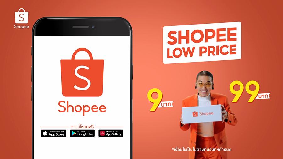 Shopee Low Price 9 THB TVC 1