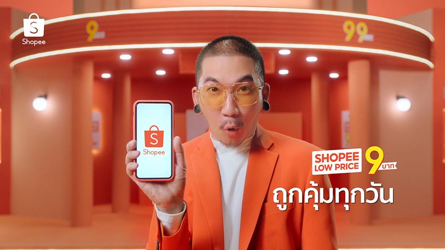 Shopee Low Price 9 THB TVC 3