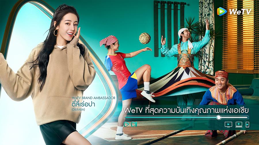 WeTV Brand Ambassador 2