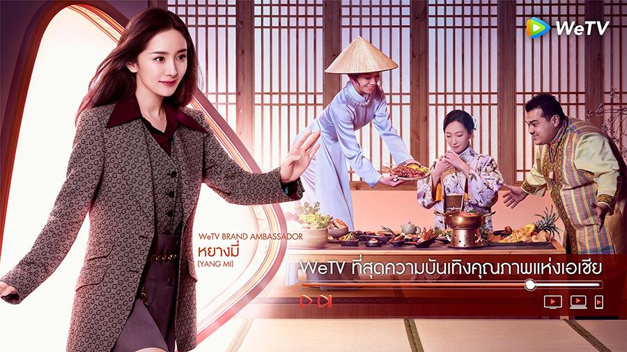 WeTV Brand Ambassador 3
