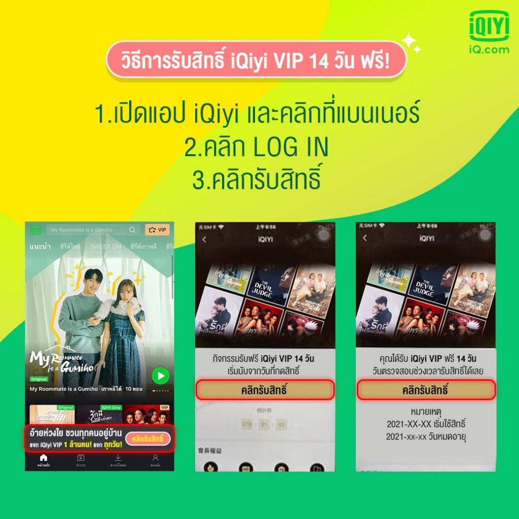 iQiyi Be with YOU