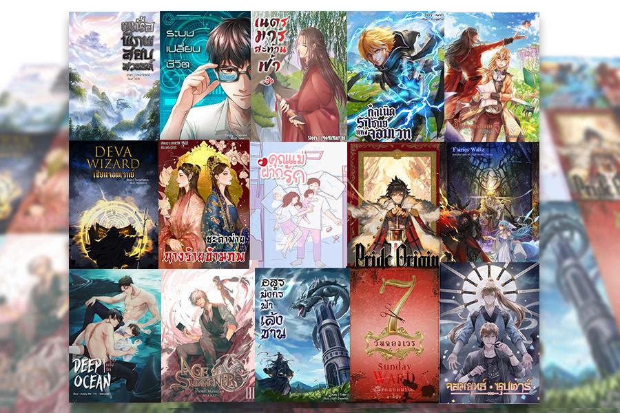 ยกขบวนนิยายไทยจาก Kawebook เตรียมบุกตลาดต่างประเทศ 02