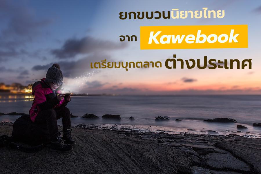 ยกขบวนนิยายไทยจาก Kawebook เตรียมบุกตลาดต่างประเทศ