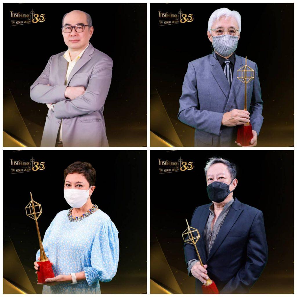 3 4 รางวัลเกียรติยศคนทีวี ประจำปี 2563