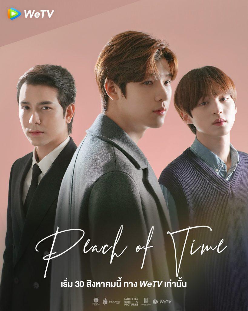 peach of time soon4 TH 8