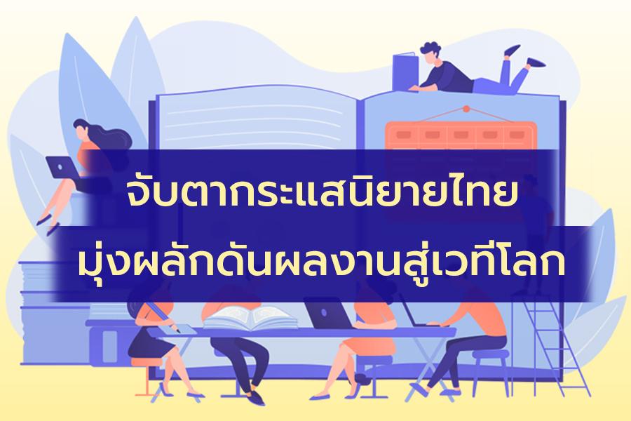 จับตากระแสนิยายไทย มุ่งผลักดันผลงานสู่เวทีโลก