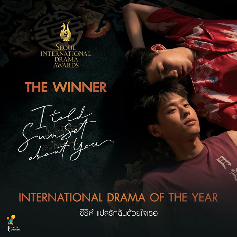 แปลรักฉันด้วยใจเธอ ได้รางวัล International Drama of the Yea1