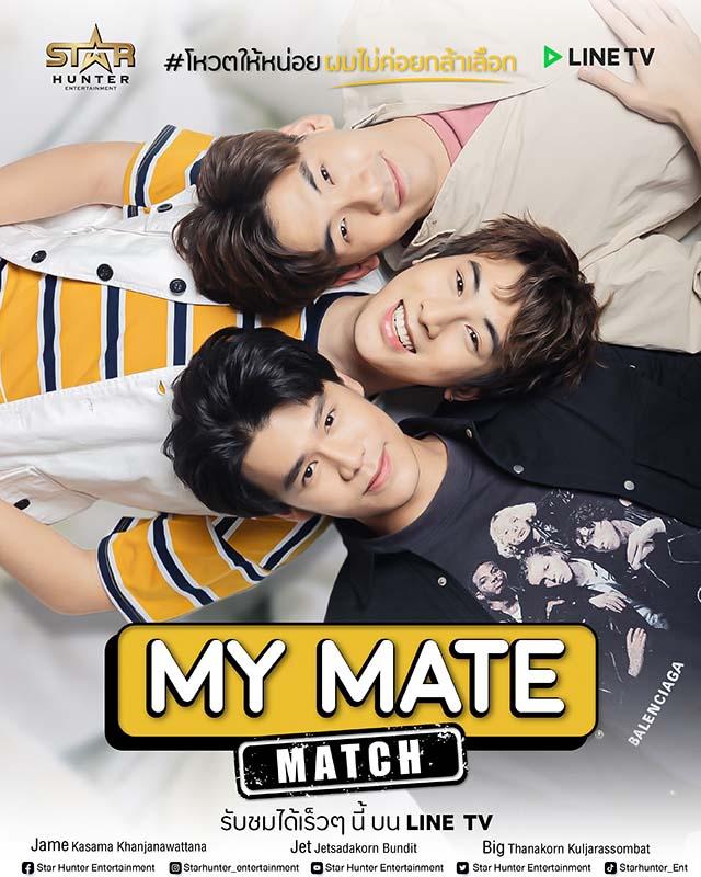 24. Poster My Mate Match เจมส์ เจ็ท บิ๊ก