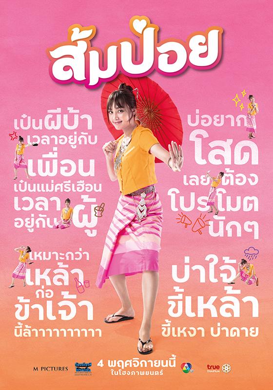 SomPoi TypoSompoi 75res 01